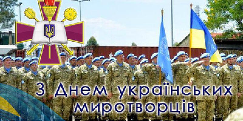 День-миротворців