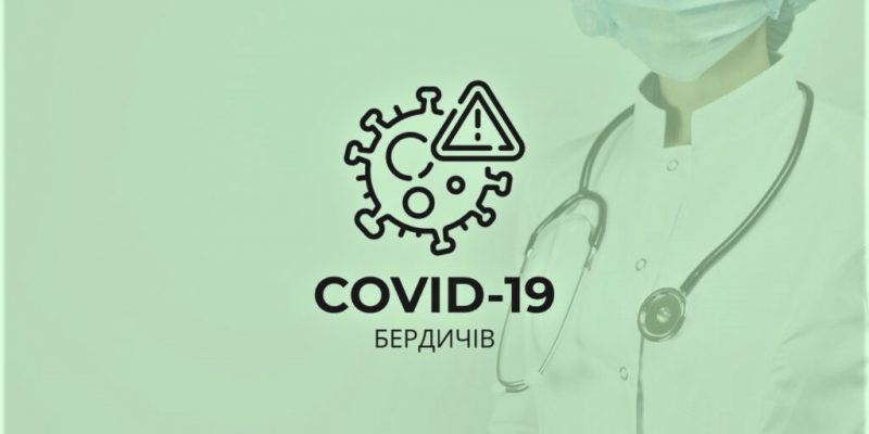 COVID-Berdychiv